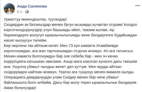 Пост Саляновой