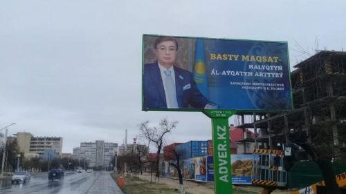 билборд с токаевым