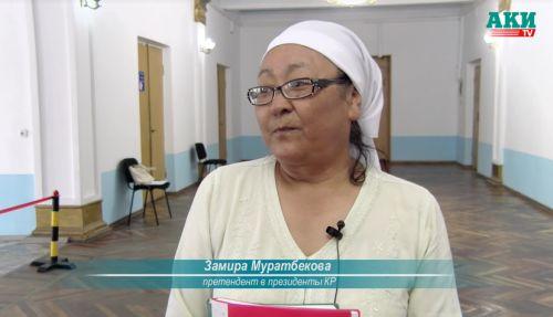 Замира Муратбекова