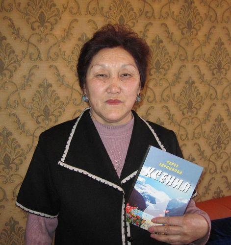 Зарлыкова Керез