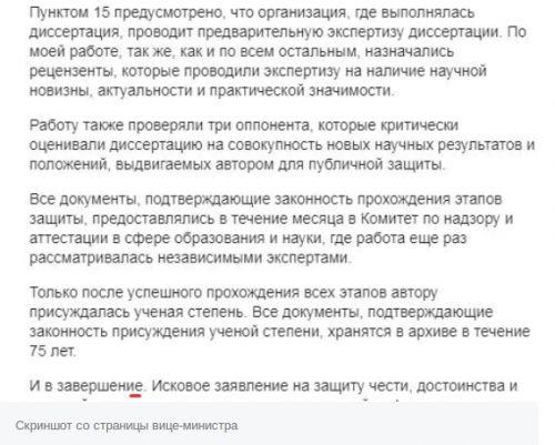 Screenshot_2019-09-18 Вице-министр образования Жакыпова опубликовала заявление с многочисленными ошибками (фото)(2)