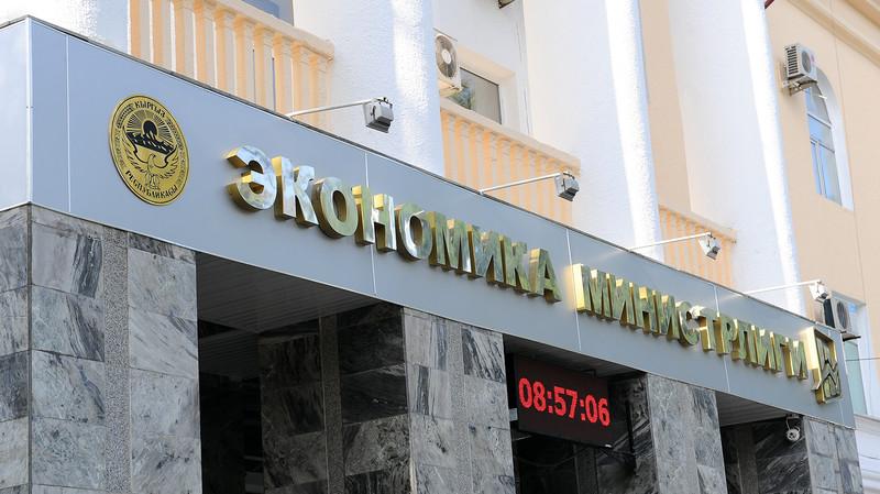 Минэкономики предлагает создать спецфонд для обеспечения процесса банкротства отсутствующего должника