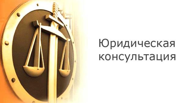 юридическая консультация кыргызстана