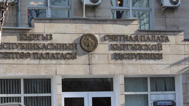 Счетная палата выявила финансовые нарушения в деятельности АРИС на 4,3 млн сомов
