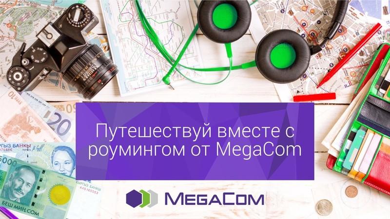 MegaCom активно увеличивает список роуминговых партнеров — Tazabek
