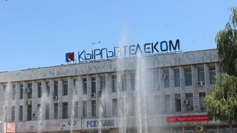 Рабочая группа Совета безопасности направила 11 материалов в правоохранительные органы по ОАО «Кыргызтелеком»