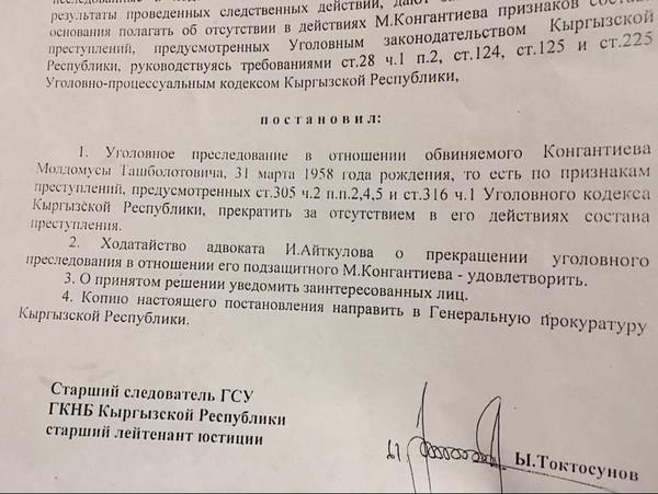 Постановление суда по Конгантиеву