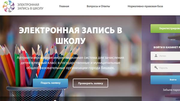 6650d26e47ffb Электронная очередь в бишкекские школы №26, 62 и 38 больше, чем в другие
