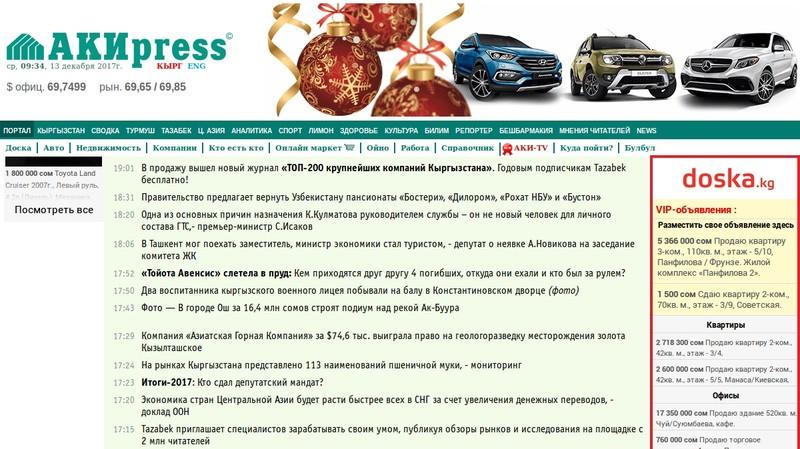 Недвижимость и услуги - самые популярные разделы сайта бесплатных объявлений Doska.kg