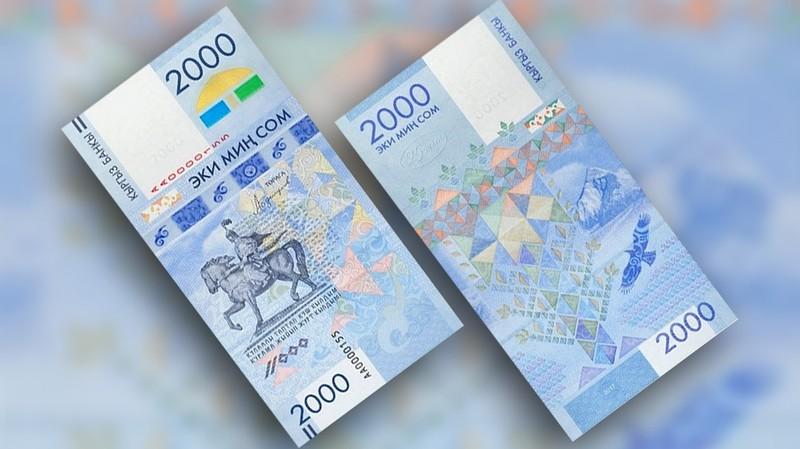 С 17 ноября 2017 года в Кыргызстане будет выпущена вертикальная памятная банкнота номиналом 2000 сомов, - НБКР — Tazabek