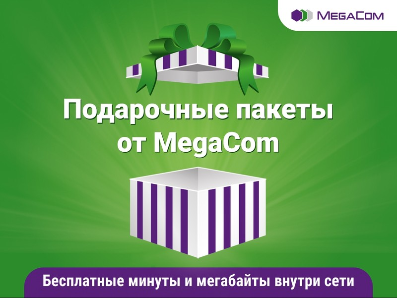 MegaCom дарит подарки на Shopping Fest Winter — Tazabek