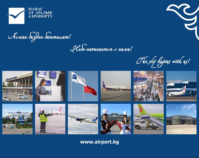 Максимальная эффективность рекламы в аэропортах Кыргызстана
